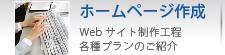 Webサイト制作工程、各種プラン