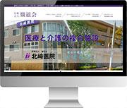 医療法人徹滋会 北�医院様WEBサイト