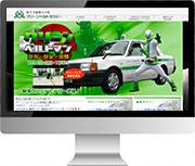 綜合交通株式会社 グリーンベルトタクシー様WEBサイト