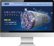 株式会社エイコーエンジニアリング様WEBサイト